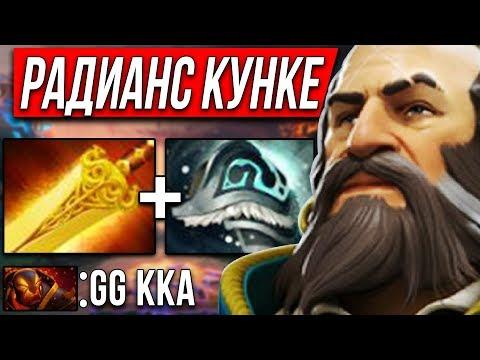 видео: ВЫВАЛИЛ СВОЙ РАДИК НА КУНКЕ - kunkka radiance dota 2