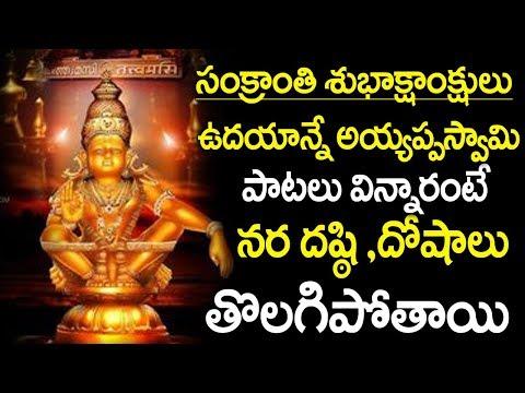 lord-ayyappa-suprabhatam-||-sankranthi-bhakti-special-songs-||-telugu-best-ayyappa-songs