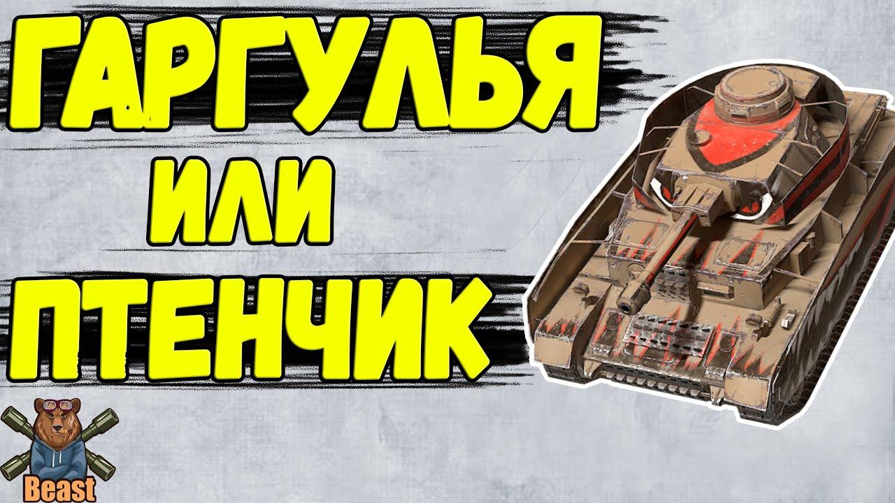 Pz 4 Гаргулья - ЧЕСТНЫЙ ОБЗОР 🔥 WoT Blitz