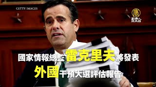 川普指「反擊剛開始」情報總監本週報告外國干選|@新唐人亞太電視台NTDAPTV |20201214 - YouTube