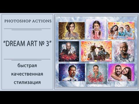 PHOTOSHOP ACTION DREAM ART №3