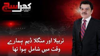 Tarbela Aur Mangla Dam Hamare Waqt Main Add Hua tha -Mehreen Anwar Raja | Khara Sach  | SAMAA TV