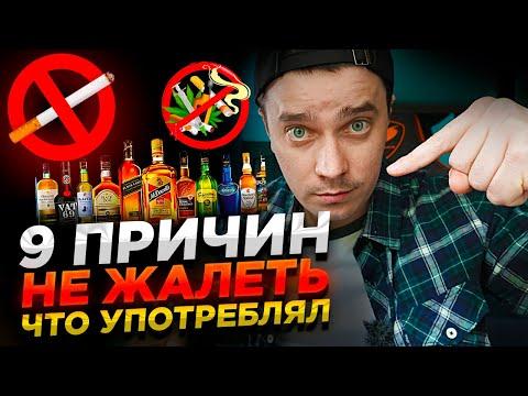 9 ПРИЧИН НЕ ЖАЛЕТЬ Что Употреблял Алкоголь и Сигареты!
