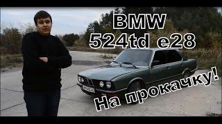 Тачка на прокачку для Avtomana BMW 524td e28