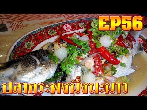เมนูอาหาร ปลากระพงนึ่งมะนาว ง่ายๆ BY ลุงบอล Steamed snapper with  lemon sauce uncle Ball EP56