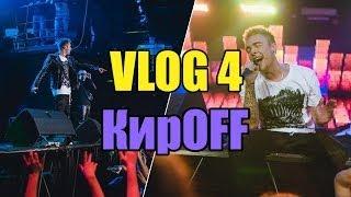 VLOG 4 / кирOFF / Егор Крид / KReeD