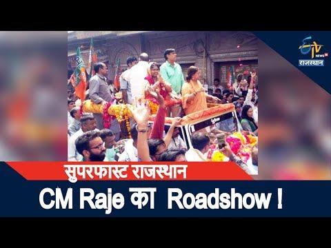 सुपरफास्ट राजस्थान: Mission उपचुनाव में आज CM Raje अलवर में करेंगे Roadshow !