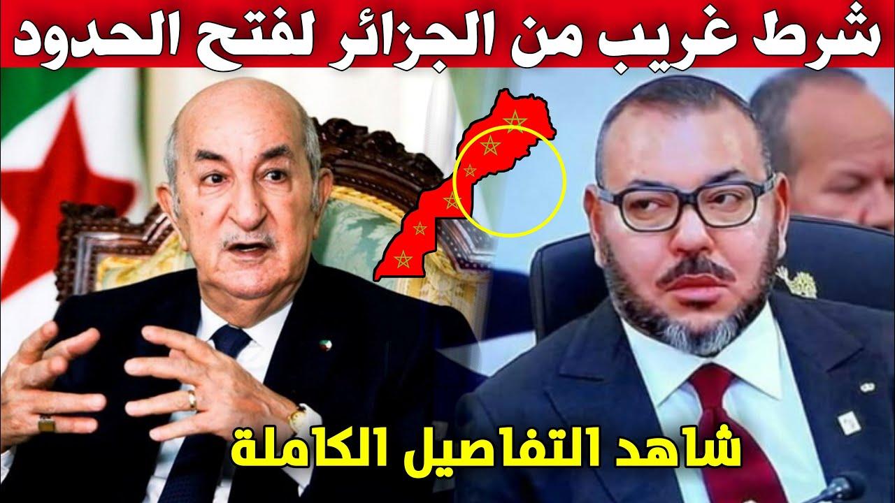 عاجل .. شرط غريب من الجزائر لفتح الحدود والمغاربة يردون
