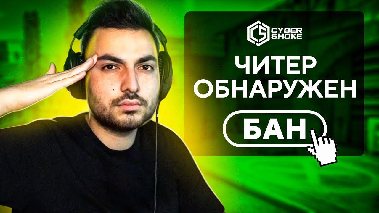 БАНЮ ЧИТЕРОВ НА CYBERSHOKE