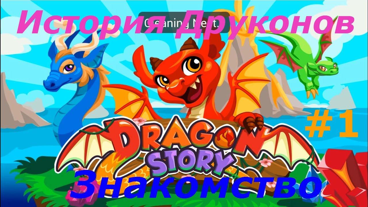 скачать игру история драконов с бесконечными деньгами
