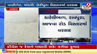 Panigate, Mandavi among many parts of Vadodara receive rain showers  TV9News
