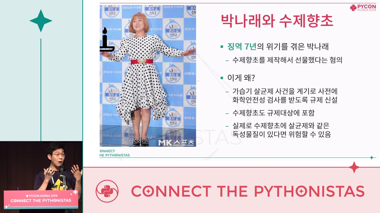Image from 법률을 디버깅하다(Debugging law) - 김재윤 - PyCon.KR 2019