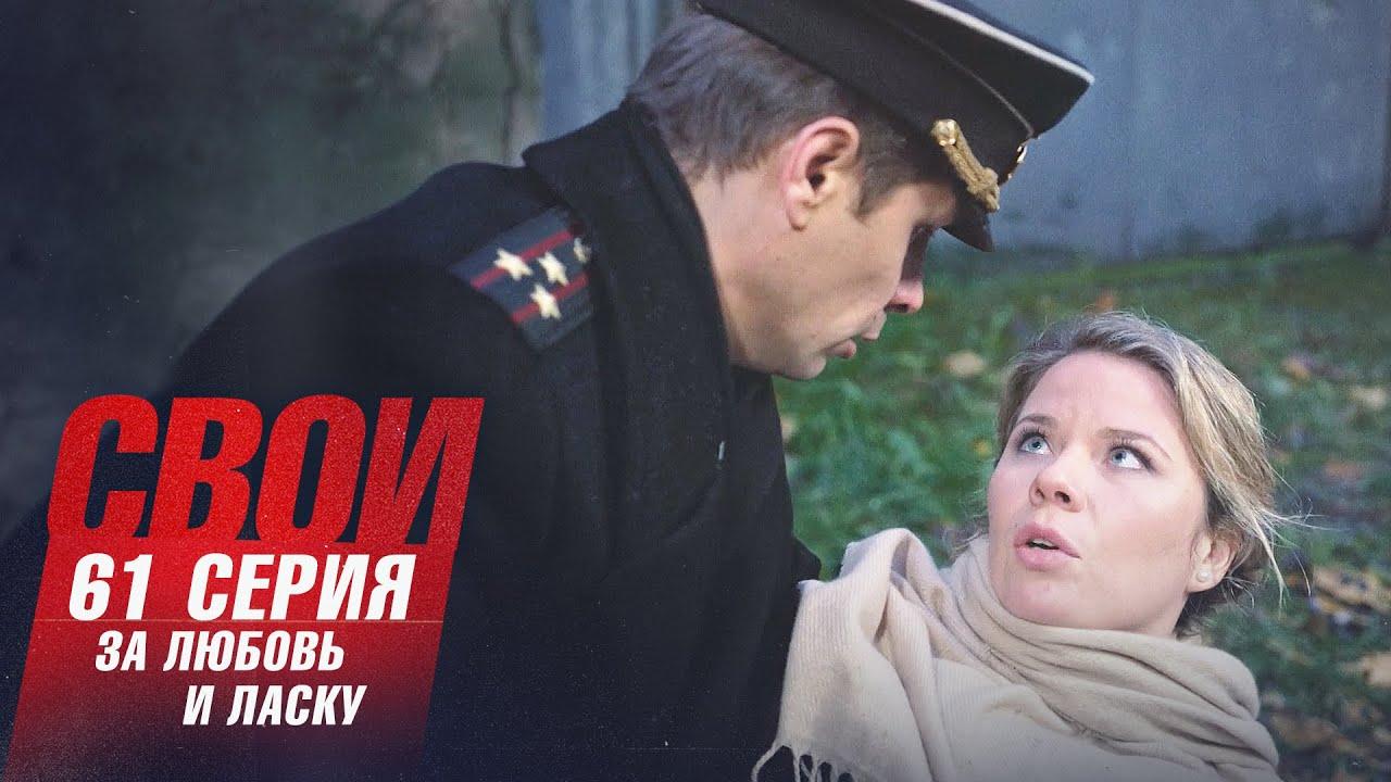 Свои 3 сезон 62 серия За любовь и ласку