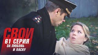 Свои | 3 сезон | 62 серия | За любовь и ласку