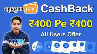 Amazon ₹200 All User CashBack Offer, Google Pay Recharge Scratch Card Offer, Google Pay New Offer