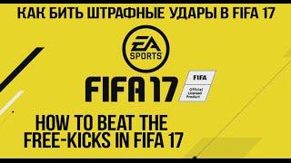 Как бить штрафные удары в FIFA 17 | How to beat the free-kicks in FIFA 17 [ Обучение ]