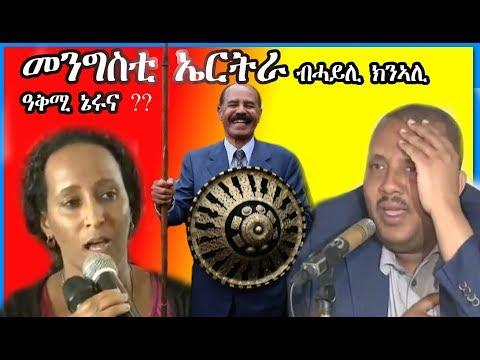 Eritrea - መንግስቲ ኤርትራ ብሓይሊ ክንኣሊ ዓቅሚ ኔሩና ይብል Getachew Reda - Ethiopia Tigray