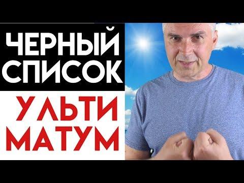 Психология Черного Списка ✖️ Александр Ковальчук