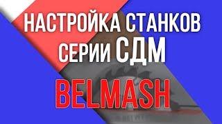 Настройка станков Белмаш серии СДМ / SDM