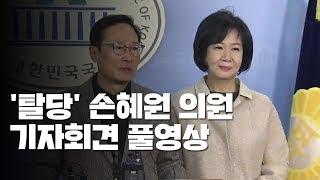 '투기 의혹' 손혜원 의원 기자회견 (풀영상) / YTN