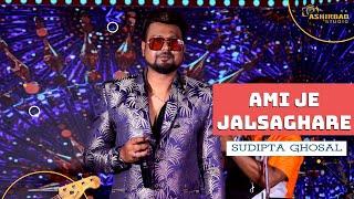 Ami Je Jalsaghare || Antony Firingee || Manna Dey || Voice - Sudipta Ghosal