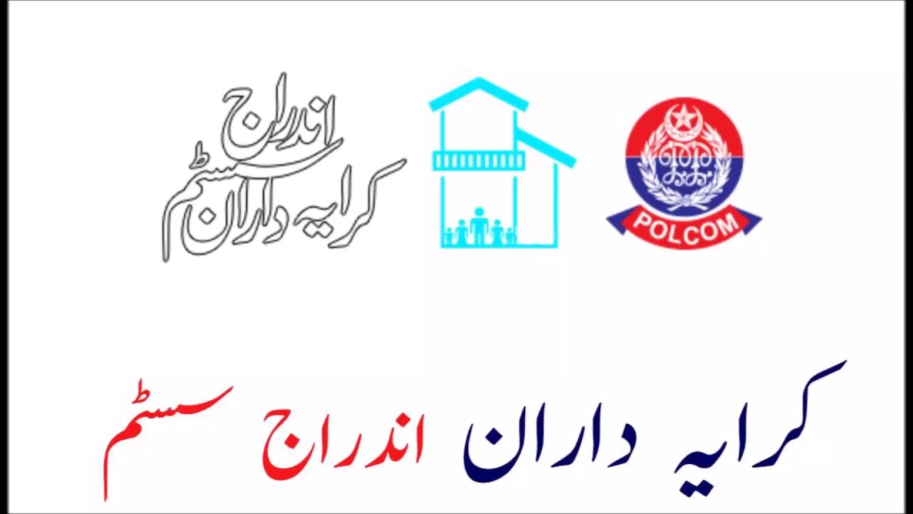 tenant registration punjab police - karayadar - how it works -