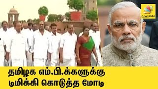 ADMK MPs to meet Modi in Delhi about Cauvery issue | Latest Tamil Nadu News