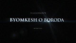 byomkesh-o-boroda-part-1sunday-suspense-style-series