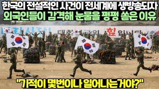 한국의 전설적인 사건이 전세계에 생방송되자 외국인들이 …