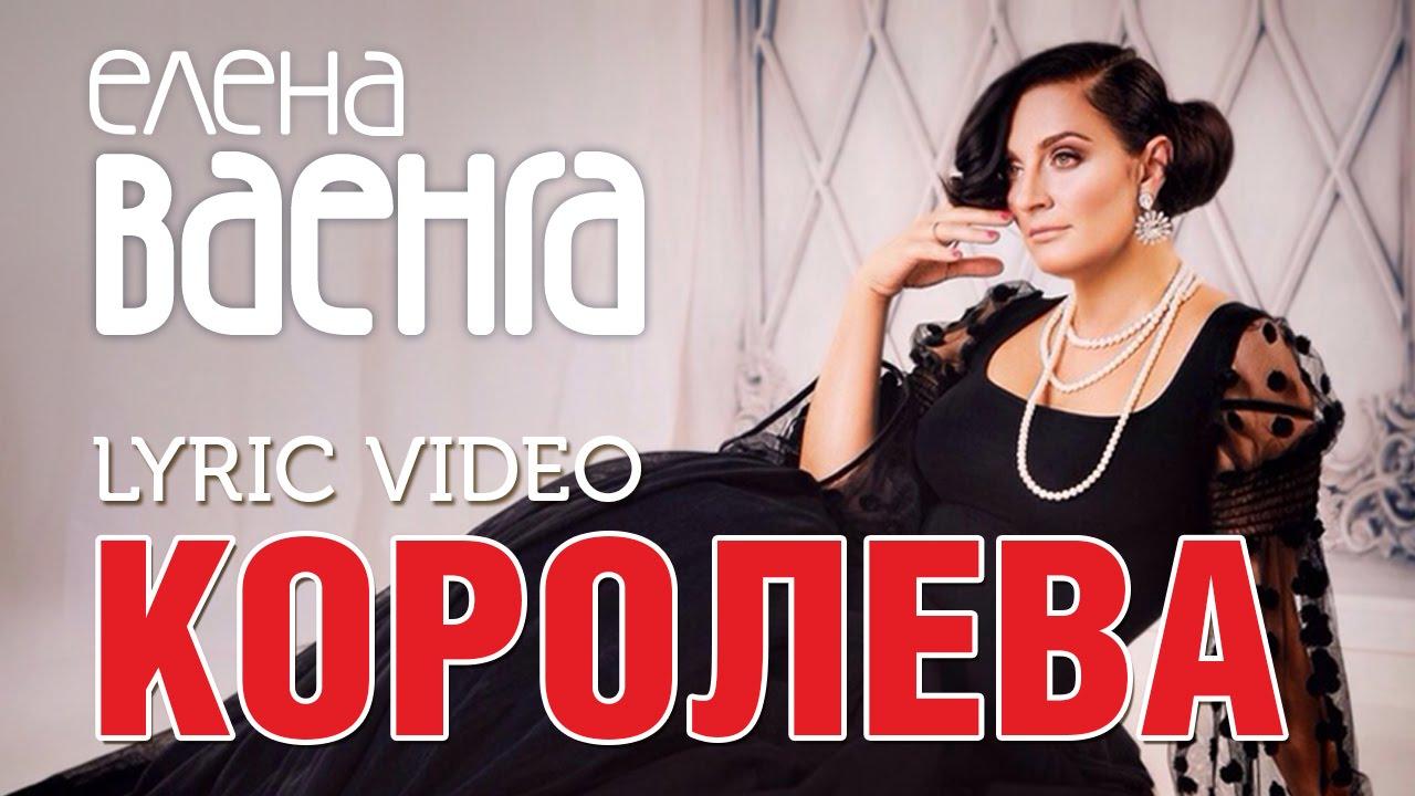 Елена Ваенга — Королева / Elena Vaenga — Queen (Lyric Video)