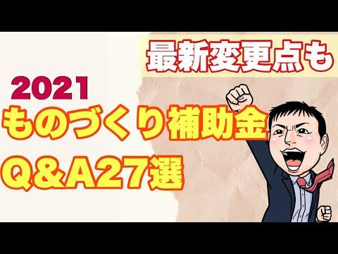 【最新変更点も】2021ものづくり補助金Q&A27選