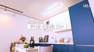 비츠온 LED 루나솔 주방2등 50W