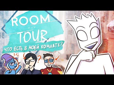 ROOM TOUR - тур по моей комнате 👏 (НОВЫЙ ГОД + ДР + 600к)