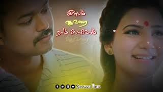 உன்னாலே எந்நாளும் என் ஜீவன்_Theri_Tamil Whatsapp Status_Saravana Creative Studio_SCS