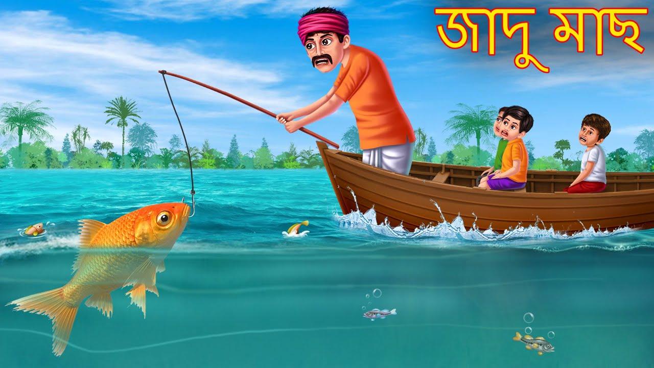 Download জাদু মাছ   Jadu Machhi   Bangla Golpo Cartoon   Bengali Horror Stories   Rupkothar Golpo   Bangla