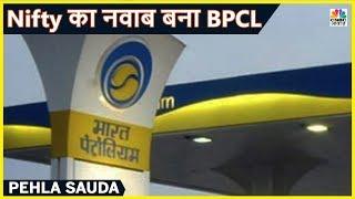 Nifty का नवाब बना Bharat Petroleum Corporation Limited | Pehla Sauda