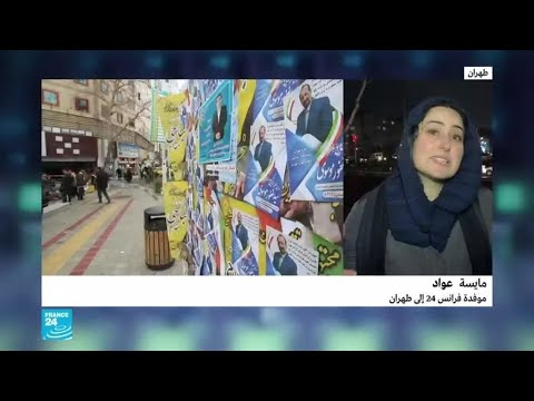 إيران: المرشحون للانتخابات التشريعية يضعون اللمسات الأخيرة للتحضيرات قبل ساعات من بدء التصويت  - نشر قبل 5 ساعة
