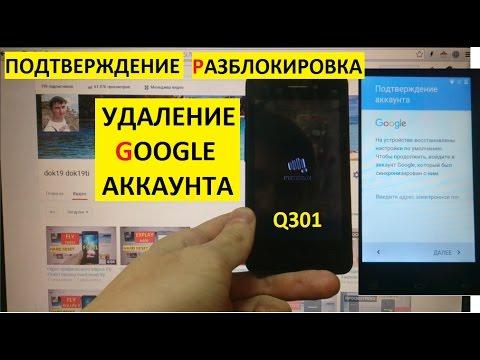 Разблокировка аккаунта google Micromax Q301 Unlock google account
