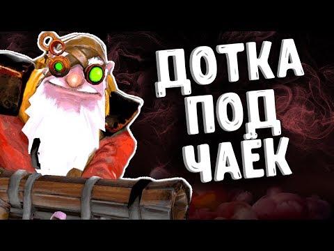 видео: ДОТКА ПОД ЧАЁК - sniper solo mid dota 2