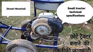 Small tractor invention, technical specifications, छोटे ट्रैक्टर बनाने  की तकनीकी जानकारी
