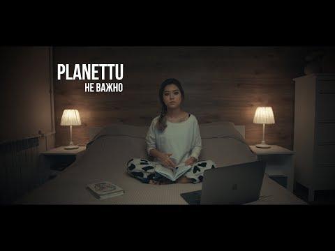Planettu - Не Важно