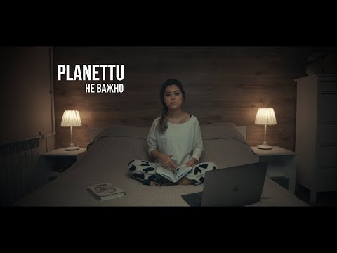 PLANETTU - Не важно (Official Video)