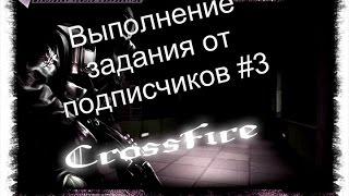 Выполнение задания от подписчиков #3  (CrossFire)