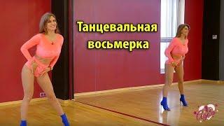 Простой урок танцев! Получится у каждой 👠