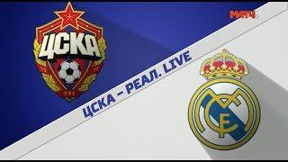 ЦСКА - Реал. Live. Специальный репортаж