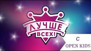 Лучше всех с Open kids \\ Алксандр Старцев и Мария Каверина //
