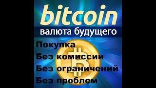 Покупка криптовалюты на бирже или  биткоин без комиссии(, 2017-07-29T00:29:54.000Z)