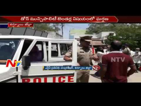 Fight Between YCP and TDP over Dhone Municipality Tenders Issue || 1 Expired, 5 Injured || NTV