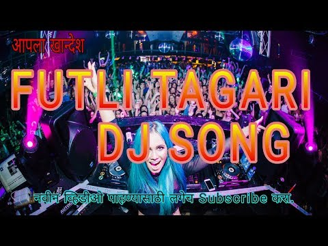 फुटली तयारी अहिराणी गाण ll Futali TAGARI Dj Ahirani song