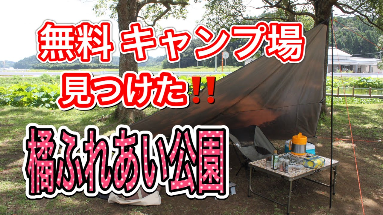 キャンプ 場 無料 千葉